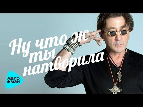Тимати – Дай мне уйти ft. Григорий Лепс (альбом Олимп)