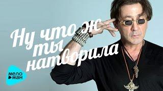 Григорий Лепс - Ну что ж ты натворила - (Live, 2017)