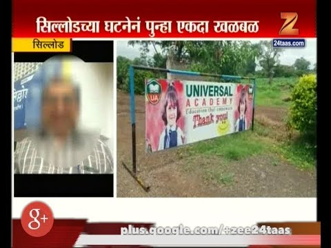 Sillod | Universal School Parents Complaint Against Principal For Beating Students