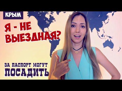 Пол КРЫМА граждане Украины! Визы, шенген и двойное гражданство. История Степана Резуника.