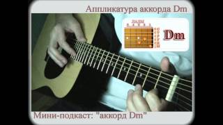 Как брать аккорд Dm (видео-урок для начинающих гитаристов)