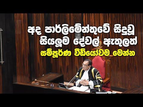 අද පාර්ලිමේන්තුවේ සිදුවූ දේවල් මෙන්න | What Happened In The Parliament Today
