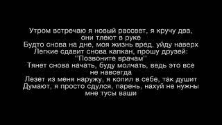 Yanix Feat Flesh Что Ты С Собой Сделал текст песни