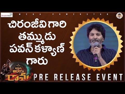 Trivikram Srinivas About Pawan Kalyan @ #VinayaVidheyaRama Pre Release Event