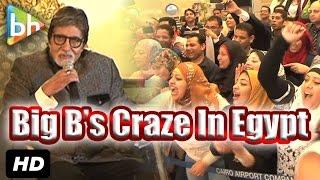 Video EXCLUSIVE: Amitabh Bachchan Unleashes Never-Before-Seen Craze In Egypt download MP3, 3GP, MP4, WEBM, AVI, FLV Juni 2018