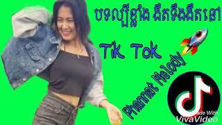 Download Video javhihi com Melody Remix បទល្បីខ្លាំង ងឹតទឹងងឹតនៅ Tik Tok 🚀 Phannat Melody MP3 3GP MP4