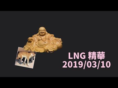 LNG精華 披薩和Pusha 2019/03/10