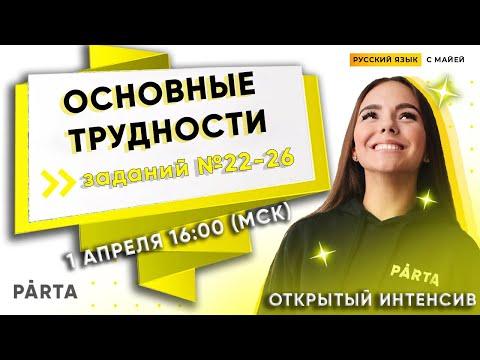 РУССКИЙ ЯЗЫК ЕГЭ 2020   Основные трудности заданий №22-26   PARTA