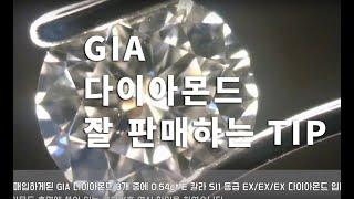 GIA다이아몬드 5부 매입, 잘 파는 방법. How t…