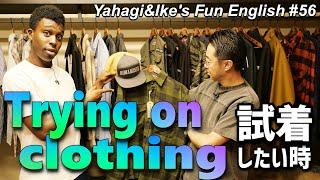 矢作とアイクの英会話 #56「服屋で試着する」Trying on clothing
