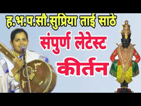 Supriya Tai Sathe Kirtan (ह.भ.प.सौ.सुप्रिया ताई साठे (ठाकूर) कीर्तन..