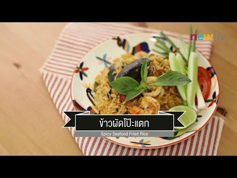 CIY - cook it yourself EP26 [3/3] เมนูตามสั่งไม่สิ้นคิด : ข้าวผัดโป๊ะแตก 31/01/15