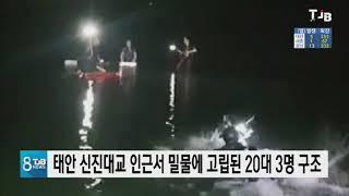 [20.08.30] 태안 신진대교 인근서 밀물에 고립된…