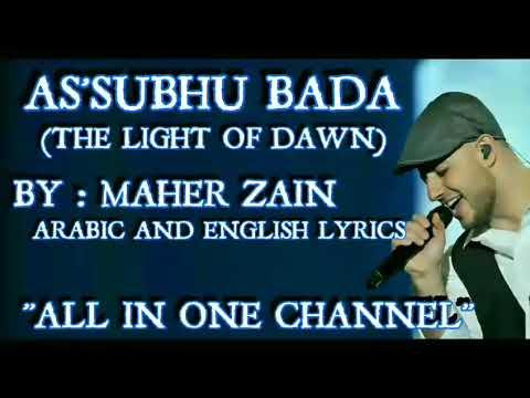 MAHER ZAIN - ASSUBHU BADA (THE LIGHT OF DAWN)| LYRICS WITH SUBTITLE