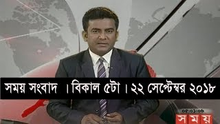সময় সংবাদ | বিকাল ৫টা | ২২ সেপ্টেম্বর ২০১৮ | Somoy tv bulletin 5pm | Latest Bangladesh News HD