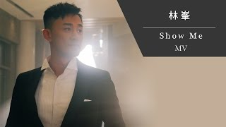 林峯 Raymond Lam《Show Me》[Official MV]