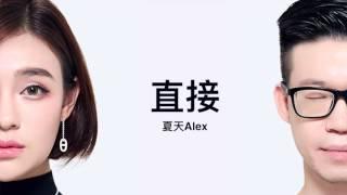 夏天Alex - 直接 [新歌][歌詞字幕][完整高音質]