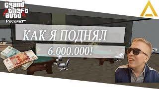 КАК Я ПОДНЯЛ 6.000.000 РУБЛЕЙ! | №91 | Amazing RolePlay (CRMP)