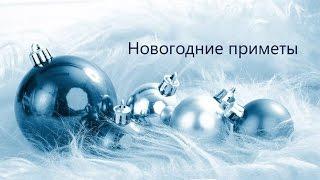 Приметы на новый год 2017, на все случаи жизни(Приворот своими силами http://vk.com/privorotlubimogo ВСЁ О ЛЮБОВНОЙ МАГИИ Серьёзная магия от известной ворожеи http://100-pri..., 2016-10-30T16:00:12.000Z)
