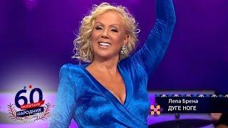 Lepa Brena - Duge noge - 60 najlepsih narodnih pesama - (RTS 2018)