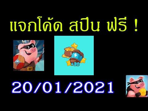 แจกโค้ดสปินฟรี Coin Master 20/01/2021