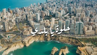 كلمة حلوة وكلمتين حلوة يا بلدي🇱🇧   #بيروت #إليسا  #beirut #elissa