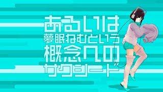 夢眠ネム「あるいは夢眠ねむという概念へのサクシード」 MV Short ver.