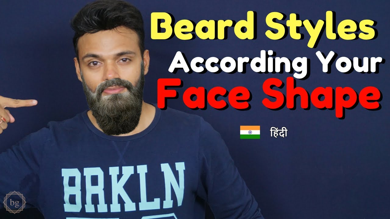 Hair Style With Beard: Beard Styles According To Face Shape For Men In Hindi