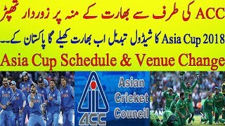 Asia Cup 2018 Venue & Schedule Changed - Bad News For Indian Cricket - Asia Cup 2018 India to UAE