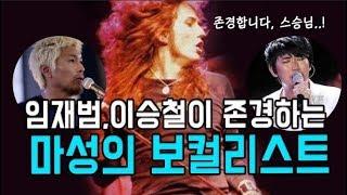 임재범, 이승철이 존경하는 최강의 보컬_데이비드 커버데일_당민리뷰