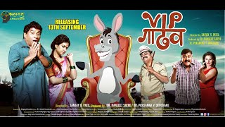 vip-gadhav-official-trailer-bhau-kadam-bharat-ganeshpure-sheetal-ahirrao-13th-september
