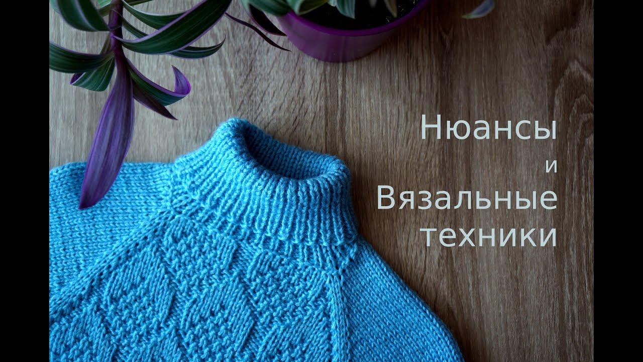 горловина в детском свитере принцип вязания Youtube