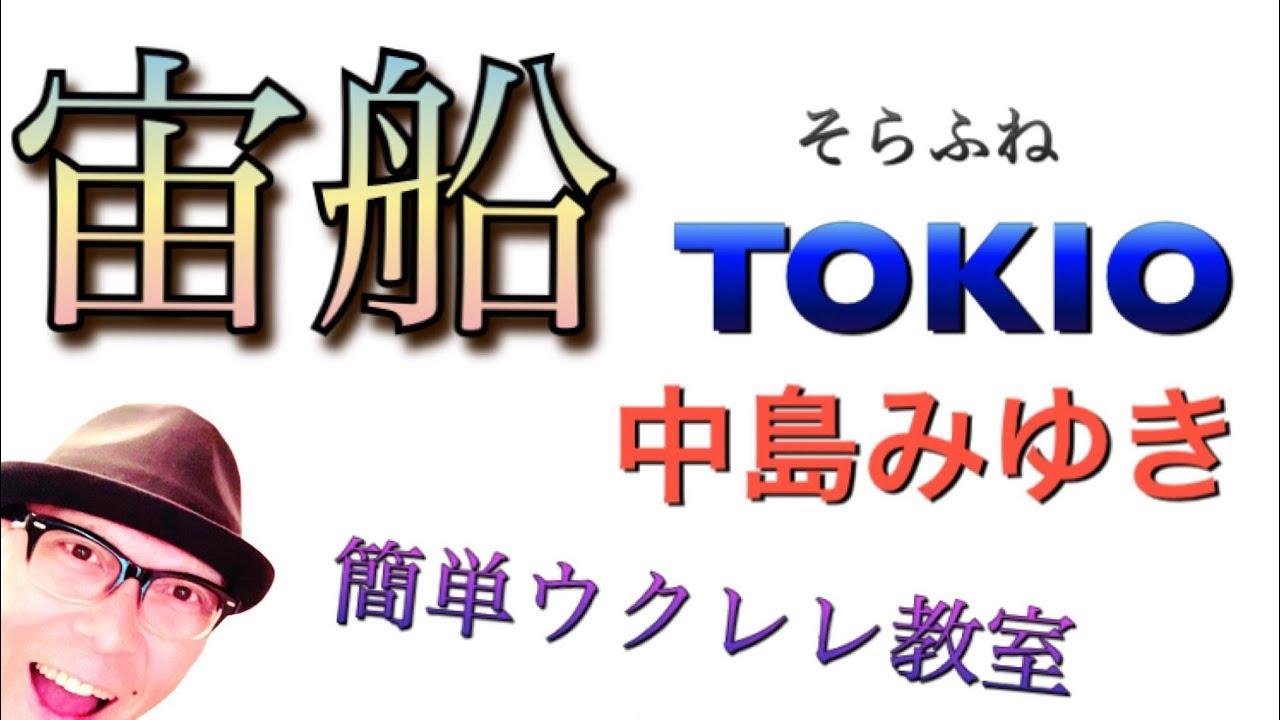 宙船 - そらふね / TOKIO / 中島みゆき【ウクレレ 超かんたん版 コード&レッスン付】GAZZLELE