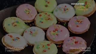 """Мультипекарь REDMOND, сменная панель RAMB-105, рецепт """"Пончики с глазурью"""""""