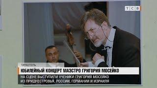 Юбилейный концерт маэстро Григория Мосейко