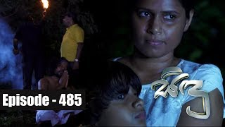 Sidu | Episode 485 15th June 2018 Thumbnail