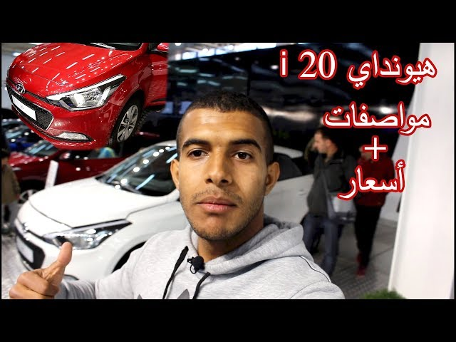 مواصفات هيونداي i(Made in Algeria )  Hyundai  i20 / 2018  i20