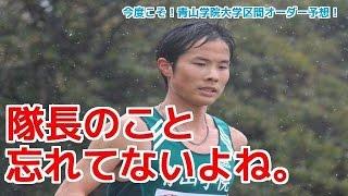 【箱根駅伝】今度こそ!青山学院大学の区間オーダーを予想してみた。