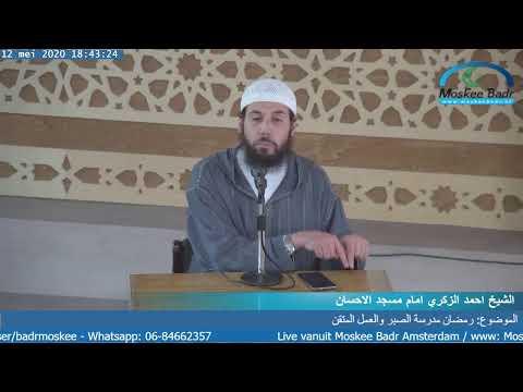 الشيخ احمد الزكري امام مسجد الاحسان: رمضان مدرسة الصبر والعمل المتقن