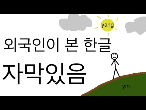 Thumbnail: World's Easiest Writing System: Origin of Hangul (corrections in the description)