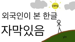 World's Easiest Writing System: Origin of Hangul (corrections in the description) thumbnail