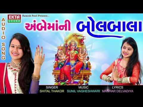 Shital Thakor New Song - Ambemani Bolbala   Ambe Maa Song   Full Audio   New Gujarati Dj Song 2017