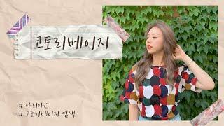 [데미] 싱크99.9% 소혜 닮은꼴 코토리베이지 염색 …