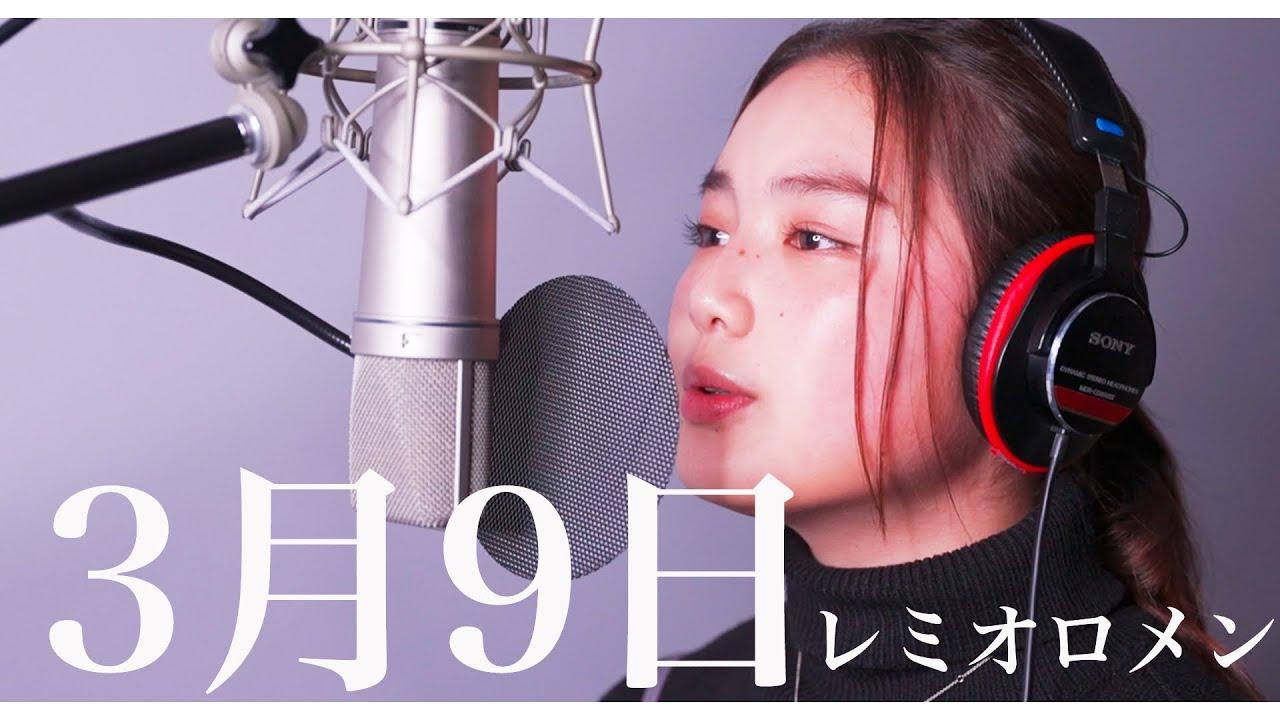 3月9日-レミオロメン/箭内夢菜.ver(Full) - YouTube