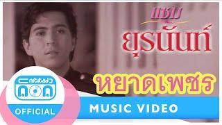 หยาดเพชร - แซม ยุรนันท์ ภมรมนตรี (รักบริสุทธิ์) [Official Music Video]