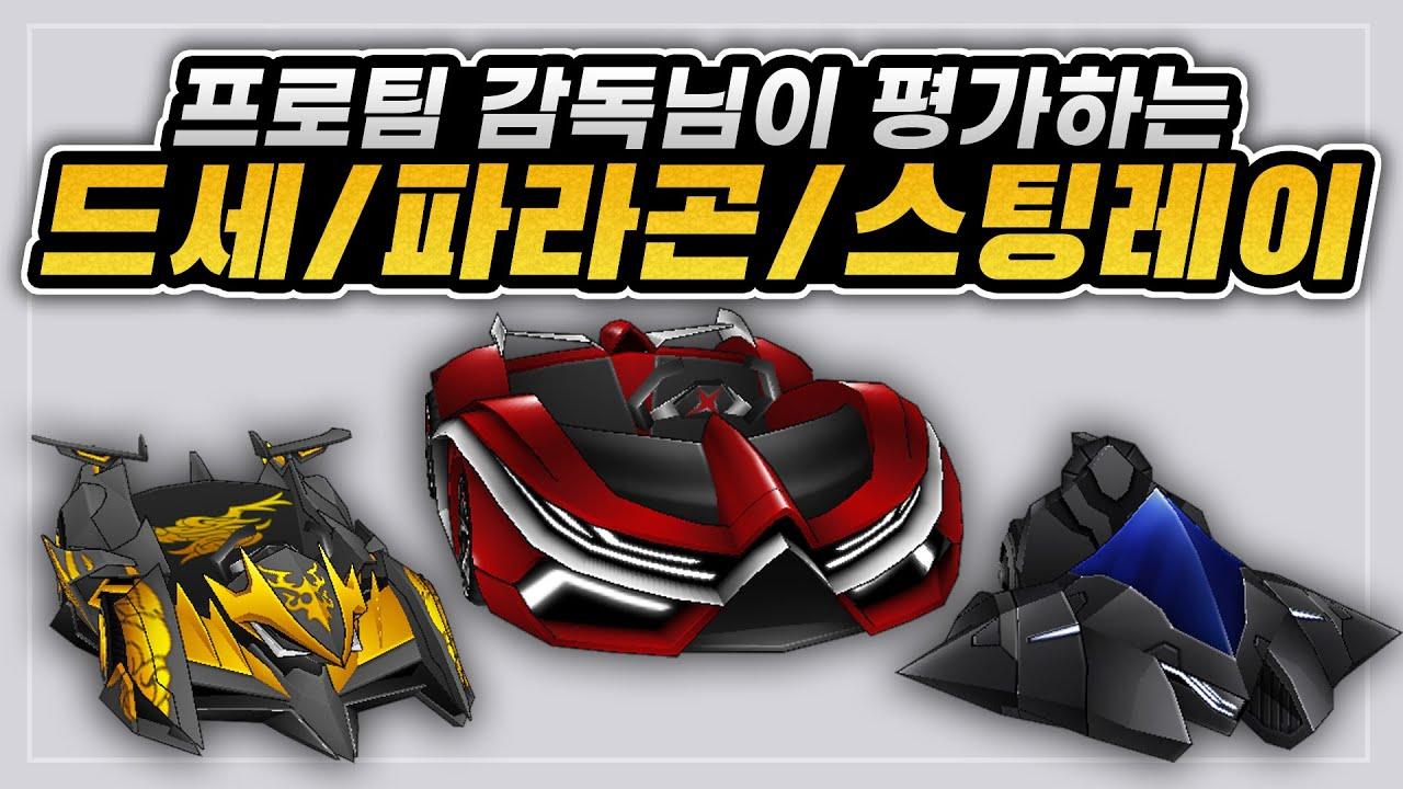 카트비교   파라곤/스팅레이/드래곤세이버  [비밀 데이터 공개]