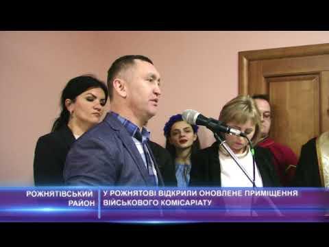 У Рожнятові відкрили оновлене приміщення військового комісаріату
