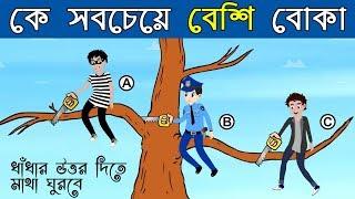 ৬ টি মজার ধাঁধা   TOP 6 Puzzle in Bengali   RIDDLES QUESTION   মগজ ধোলাই Brain Game   ধাঁধা Point