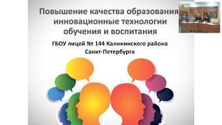 Вебинар «Повышение качества образования: инновационные технологии обучения и воспитания»