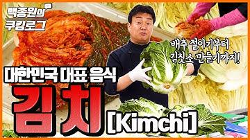 대한민국 대표 음식 김치! 맛있는 여러 가지 김치 눈으로 맛보고 가세요~ㅣ 백종원의 쿠킹로그